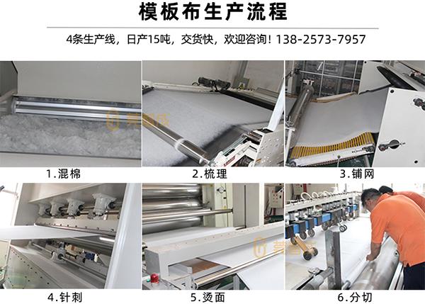 模板布生产流程