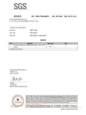 鼎点BS5852防火认证证书