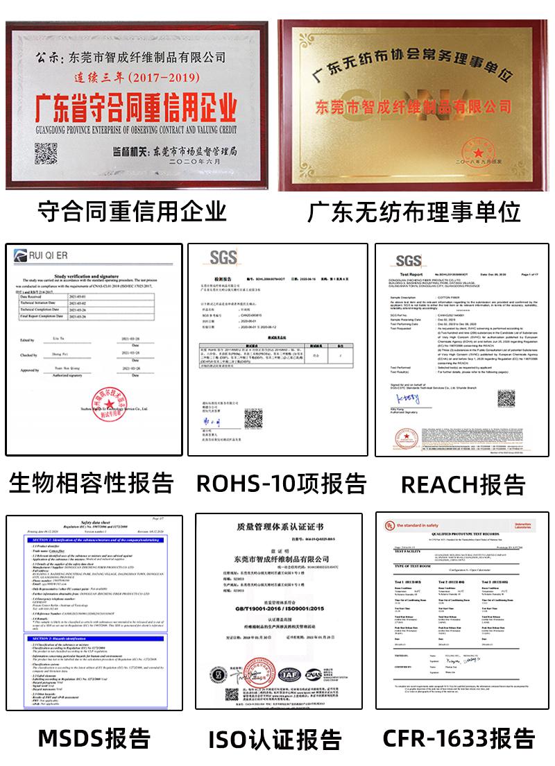 采购过滤无纺布需要详细的证书认证报告请联系我们的客服